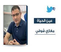 مغازي شوقي يكتب.. عين الحياة بين مشهدين