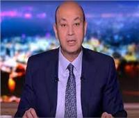 عمرو أديب: الغرب نمر ضعيف من ورق   فيديو