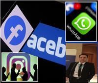 السبب الحقيقي لسقوط عمالقة «التواصل الاجتماعي».. خبير أمني يوضح