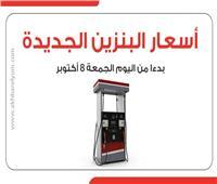 إنفوجراف| أسعار البنزين الجديدة