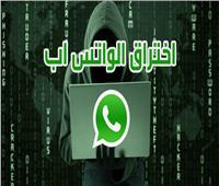 البحث عن البديل الآمن.. من يعوض إزالة «واتس آب» من الهاتف؟