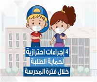 4 إجراءات احترازية لحماية الطلبة خلال فترة المدرسة