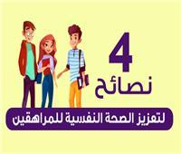4 نصائح لتعزيز الصحة النفسية للمراهقين