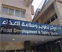 مركز تطوير وسلامة الغذاء: تحليل عينات الغذاء والمياه يتم وفقًًا للمواصفات المصرية والدولية