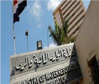 «الري»: مشاركة واسعة من الدول والمنظمات العالمية في أسبوع القاهرة للمياه