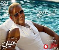 فيديو  عمرو دياب يطرح برومو «إنت الحظ»