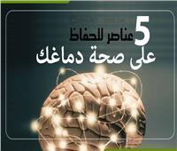إنفوجراف   5 عناصر للحفاظ على صحة دماغك