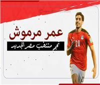 إنفوجراف   عمر مرموش .. نجم منتخب مصر الجديد