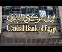 البنك المركزي يطرح أذون خزانة بـ18.5 مليار جنيه اليوم 11 أكتوبر