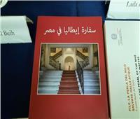 «سفارة إيطاليا فى مصر».. كتاب يشهد عن العلاقات بين البلدين