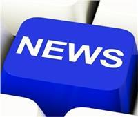 ننشر الأخبار المتوقعة يوم الثلاثاء 12 أكتوبر 2021