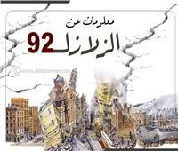 إنفوجراف| 10 معلومات عن زلزال 92