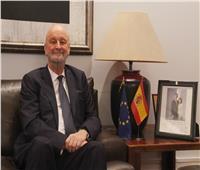 حوار  السفير الإسباني:تربطنا بمصر علاقات متميزة.. والتوافق أساس حل أزمة سد النهضة