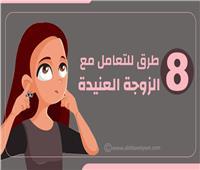 إنفوجراف | 8 طرق للتعامل مع الزوجة العنيدة