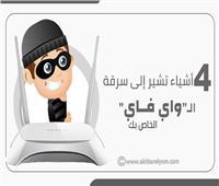 إنفوجراف | 4 أشياء تشير إلى سرقة الـ«واي فاي» الخاص بك