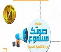 تفاصيل مميزات مبادرة «صوتك مسموع» في تطوير منظومة الشكاوى