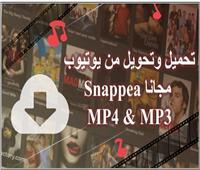 5 أسباب تجعل Snappea  هو أفضل لتنزيل الفيديو والموسيقى