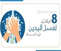 إنفوجراف| 8 أوقات لغسل اليدين في المدرسة