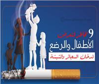 إنفوجراف| 9 مخاطر لتعرض الأطفال والرضع لدخان السجائر والشيشة
