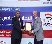 «المصري لتنمية القيم الوطنية» يكرم أبطال نصر أكتوبر