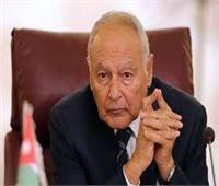 أبو الغيط: الشعب الليبي يبحث عن الاستقرار بعد سنوات من الأزمات