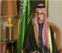 وزير الخارجية السعودي يلتقي بالمبعوث الأمريكي الخاص لشؤون إيران