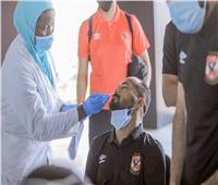 دوري أبطال إفريقيا| بعثة الأهلي تنتهي من إجراء المسحة الطبية بالنيجر