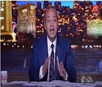 «عمرو أديب» يوضح أهم تطورات قضية سد النهضة والملء الثالث   فيديو