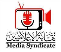 مجلس نقابة الإعلاميين يهنئ الرئيس السيسي بذكرى المولد النبوي