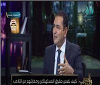 «حماية المستهلك»: «مفيش تاجر يقدر يقول السلعة المباعة لاترد ولا تستبدل» فيديو