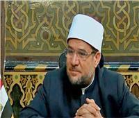 وزير الأوقاف: الأديان كلها رحمة وسماحة وإنسانية