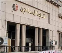 «المحامين»: استمرار أعمال التطهير والتعقيم بمقر النقابة العامة
