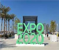 «مستقبل السياحة المستدامة في مصر» جلسة نقاشية في معرض إكسبو دبي 2020