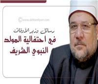 إنفوجراف   رسائل وزير الأوقاف خلال احتفالية المولد النبوي الشريف