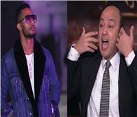 محمد رمضان يتراجع .. حذف فيديو سخريته من عمرو أديب