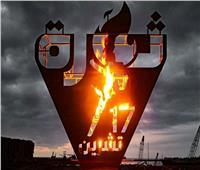 إضاءة شعلة تذكارية بمحيط ميناء بيروت في الذكرى الثانية لحراك 17 أكتوبر