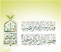 الاثنين.. تصفيات أولية للمشاركين في مسابقة حفظ القرآن بالأزهر