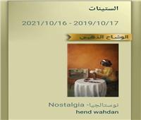 «هند أحمد وهدان» تحصد جائزة مؤسسة فلسطين الدولية للتصوير الفوتوغرافي