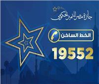 غدًا ..إعلان جوائز مصر للتميز الحكومي