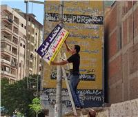 استمرار حملات إزالة الإعلانات العشوائية والغير مرخصة بشوارع الدقهلية