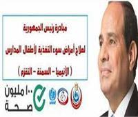 انطلاق مبادرة الكشف عن أمراض سوء التغذية بـ «مدارس القاهرة»