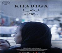 الثلاثاء والأربعاء.. مواعيد عرض «خديجة» بمهرجان الجونة السينمائي الدولي