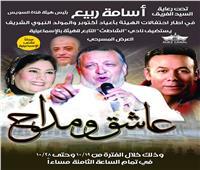 بمناسبة المولد النبوي.. عرض «عاشق ومداح» بنادي هيئة قناة السويس