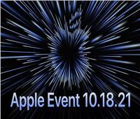 بث مباشر| مؤتمر آبل للكشف عن جهاز «ماك بوك برو» و «إيربود 3»