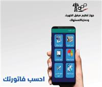 «احسب فاتورتك» تطبيق جديد لمعرفة قيمة «وصل النور»