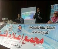 «إستراتيجية مصر لدعم حقوق الإنسان» في ندوة بمركز إعلام قنا