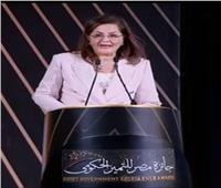 وزيرة التخطيط: إطلاق جائزة مصر للتميز الحكومي عام 2018 من أجل تحسين جودة الحياة