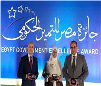 الهيئة العامة للاستثمار والمناطق الحرة تفوز بثلاث جوائز للتميز الحكومي