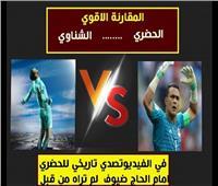 تفاصيل الحرب الباردة بين عصام الحضري ومحمد الشناوي