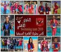 ناشئات وناشئين الأهلي يحصدون المركز الأول ببطولةالقاهرة للسباحة